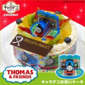【送料無料】キャラデコお祝いケーキきかんしゃトーマス 生クリームショートケーキ