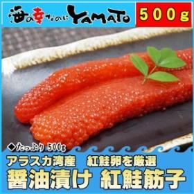醤油漬け 紅鮭筋子 たっぷり500g アラスカ湾産紅鮭卵を厳選 北海道釧路の魚卵のプロによる絶妙な味付け すじこ ス