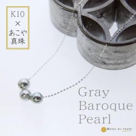 ナチュラルグレー アコヤ真珠のバロックパール 3連スルーネックレス K10WG