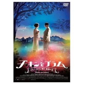 <DVD> チキンとプラム 〜あるバイオリン弾き、最後の夢〜