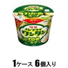 明星食品 明星 ノンフライワンタン ごま香るわかめスープ 11g(1ケース6個入)  ノンフライワンタンワカメス-プ11X6【返品種別B】