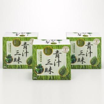 【3箱】青汁三昧