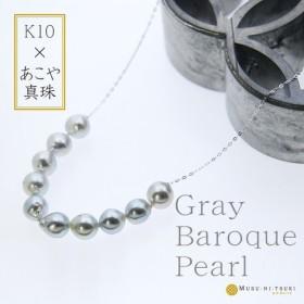 ナチュラルグレー アコヤ真珠のバロックパール 10粒ネックレス K10WG