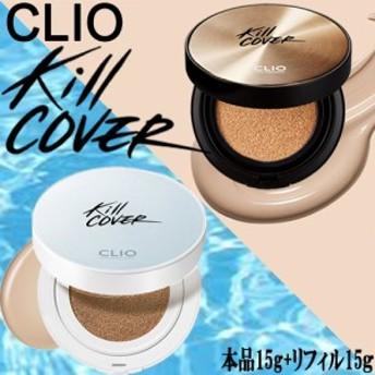 【送料無料】クリオ CLIO キルカバー リキッドファンウェア アンプル クッション/キルカバー ファンウェア ウォーターキル クッション bi
