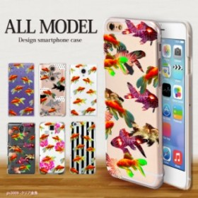 iPhoneXS MAX iPhoneXR クリア デザイン ハードケース クリア金魚 全機種対応 iPhone8 ケース Xperia AQUOS Galaxy arrows SCV36 SOV36