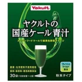 ヤクルトヘルスフーズ ヤクルトの国産ケール青汁 30袋  ヤクルトコクサンケ-ルアオジル30H【返品種別B】
