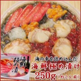 ギフト 【送料無料】海鮮極め漬 250g 解凍だけ調理要らずで絶品海鮮丼ができる!  《※冷凍便》  お歳暮 26日 キャッシュレス5%対象店