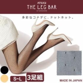 a90e82db6c8cce ストッキング ATSUGI THE LEG BAR ドットネット柄(FP50801)3足組 送料無料