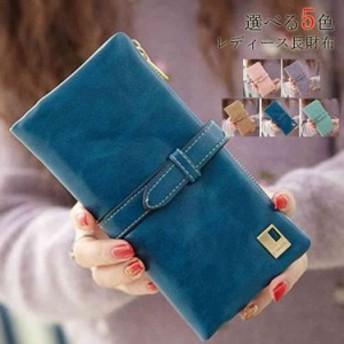 長財布 レディース 財布 二つ折り PU革 ファスナー付き ベルト付き お札入れ 小銭入れ カード入れ 薄い 人気