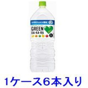 サントリー GREEN DA・KA・RA 2L(1ケース6本入) サントリ-グリ-ンダカラ2LX6[サントリグリンダカラ2LX6]【返品種別B】