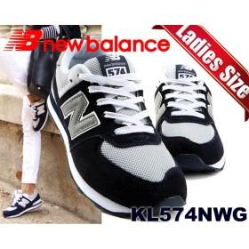【ニューバランス スニーカー 574 レディースサイズ】NEW BALANCE KL574NWG
