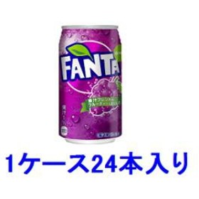 コカ・コーラ ファンタグレープ 350ml(1ケース24本入) Fグレ-プ 350Gカン ケ-ス[Fグレプ350Gカンケス]【返品種別B】