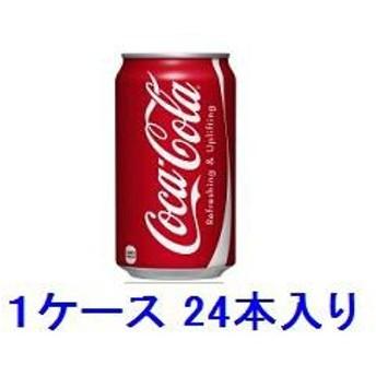 コカ・コーラ コカ・コーラ 350ml(1ケース24本入) コカ・コ-ラ 350Gカン ケ-ス[コカコラ350Gカンケス]【返品種別B】