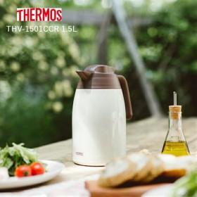 サーモス 水筒 おしゃれ 保温 保冷 ステンレスポット 1.5リットル 1.5L THV-1501 CCR クッキークリーム1 運動会1 運動会