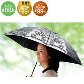 遮光・涼感コンパクト日傘 - セシール ■カラー:ブラック