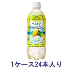 花王 ヘルシアスパークリング レモン 500ml(1ケース24本入)  ヘルシアスパ-クリングレモンケ-ス【返品種別B】