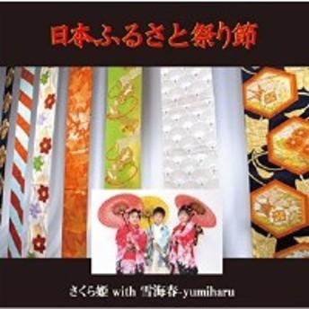 ★ CD / さくら姫 with 雪海春-yumiharu / 日本ふるさと祭り節