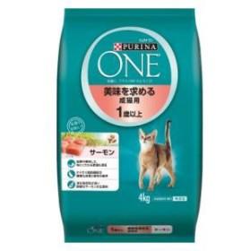 ネスレ日本ネスレピュリナペットケア ピュリナワン 美味を求める成猫用 1歳以上 サーモン 4kg 【返品種別B】