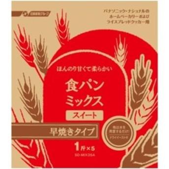 パナソニック SD-MIX35A 食パンスイート早焼きコース用パンミックス 1斤分×5