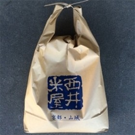 西井米穀店 ひのひかり5kg