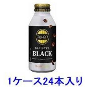 伊藤園 TULLY'S COFFEE BARISTA'S BLACK ボトル缶 390ml(1ケース24本入) タリ-ズボトルカン390[タリズボトルカン390]【返品種別B】
