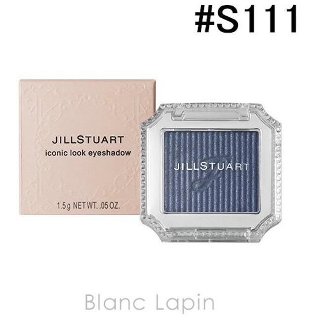 ジルスチュアート JILL STUART アイコニックルックアイシャドウ #S111 good fortune 1.5g [278637]【メール便可】