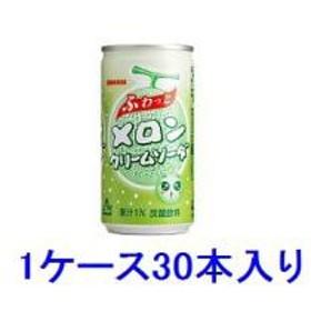 サンガリア ふわっとメロンクリームソーダ 190g缶(1ケース30本入)  フワツメロンクリ-ムソ-ダ190X30【返品種別B】