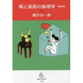 【新品】【本】暇と退屈の倫理学 國分功一郎/著