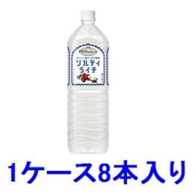 キリンビバレッジ 世界のKitchenから ソルティライチ 1500ml(1ケース8本入) 【返品種別B】