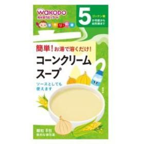 アサヒグループ食品 和光堂 手作り応援 コーンクリームスープ 8包 (5か月頃から幼児期まで) コ-ンクリ-ムス-プ N【返品種別B】