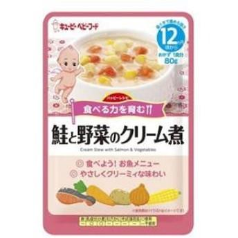 キユーピー HR-18 ハッピーレシピ 鮭と野菜のクリーム煮 80g (12ヵ月頃から) HR-18サケトヤサイノクリ-ムニ80G【返品種別B】