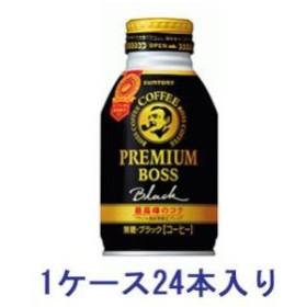サントリー プレミアムボス ブラック 285g(1ケース24本入) 【返品種別B】