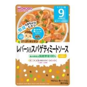 アサヒグループ食品 和光堂 グーグーキッチン スパゲティミートソース80g (9か月頃~) GGレバ-イリスパゲテイIE342【返品種別B】