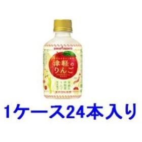 ポッカサッポロ 津軽のりんご 280ml(1ケース24本入) ツガルノリンゴ280MLX24[ツガルノリンゴ280MLX24]【返品種別B】