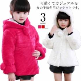 b84390c0e6ef4 子供コート ファーコート 毛皮コート フェイクファー 女の子 ジャケット 上着 人気 上質 アウター 暖かい