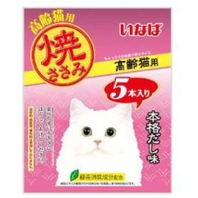 いなばペットフード 焼ささみ 高齢猫用 本格だし味 5本 QSC-10イナバヤキササミコウレイ5[QSC10イナバヤキササミコウレイ5]【返品種別B】