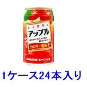 サンガリア すっきりとアップル 350g缶(1ケース24本入) 【返品種別B】