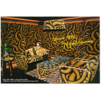 草間彌生:ポストカード 黄樹リビングルーム