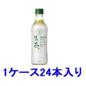 キリンビバレッジ 生茶デカフェ 430ml×24 ナマチヤデカフエ430MLX24[ナマチヤデカフエ430MLX24]【返品種別B】