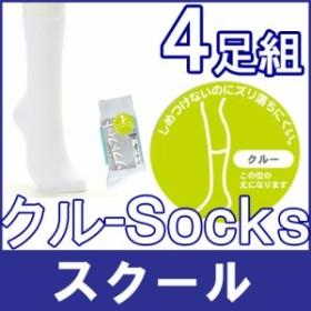 【アツギ リブソックス】クルー丈4足組です。CS50084/靴下キッズ/靴下ジュニア/靴下レディース/男の子/女の子/スクール靴下/学校靴下/子