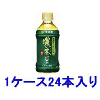 伊藤園 お~いお茶 濃い茶 350ml(1ケース24本入) オ-イオチヤコイチヤ350ML[オイオチヤコイチヤ350ML]【返品種別B】