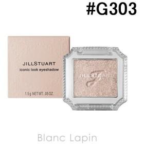 ジルスチュアート JILL STUART アイコニックルックアイシャドウ #G303 bring happiness 1.5g [278774]【メール便可】