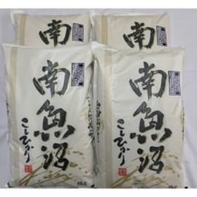 【雪室貯蔵】 南魚沼産コシヒカリ 20kg