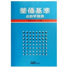 薬価基準 点数早見表(平成12年4月版)/じほう(その他)