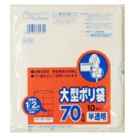 日本サニパック H74大型ポリ袋70L 白半透明 10枚 ポリブクロ70L[ポリブクロ70L]【返品種別A】