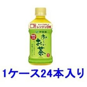 伊藤園 お~いお茶 緑茶 電子レンジ対応 ホットPET 345ml(1ケース24本入) 【返品種別B】