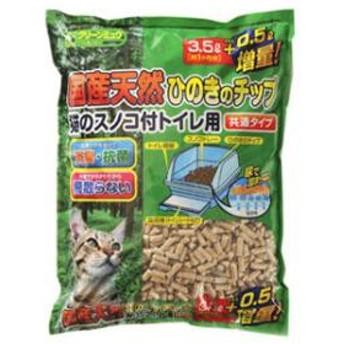 シーズイシハラ 国産天然ひのきのチップ 3.5L クリーンミュウ【返品種別A】