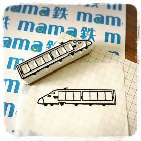 郵便枠はんこ(新幹線)