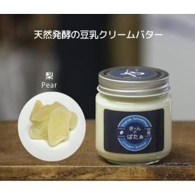 豆乳発酵クリームバター『きんのばたぁ』 梨