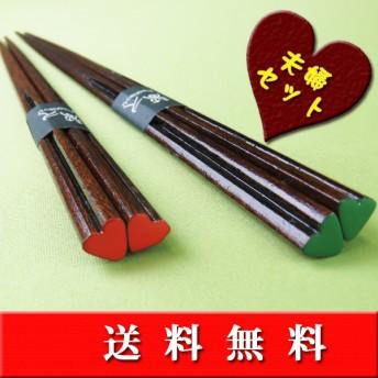 【夫婦箸】ハート箸 シンプルかわいい
